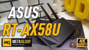 Обзор ASUS RT-AX58U. Роутер Wi-Fi 6 для дома и офиса