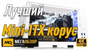 Лучший Mini-ITX корпус. Thermaltake Core V1 CA-1B8-00S6WN-01 White