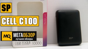 Обзор Silicon Power Cell C100. Компактный Power Bank на 10000 мАч