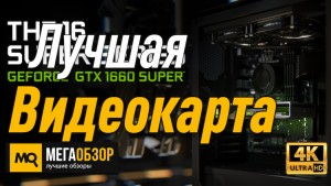 Лучшая видеокарта NVIDIA GTX 1660 Super. GIGABYTE GeForce GTX 1660 SUPER ОС (GV-N166SOC-6GD)