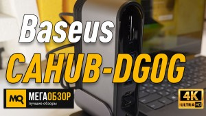 Обзор Baseus CAHUB-DG0G. Хаб для Apple MacBook Pro 16 с 17 портами
