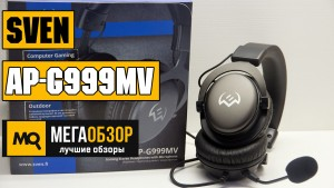 Обзор SVEN AP-G999MV. Игровая компьютерная гарнитура с микрофоном