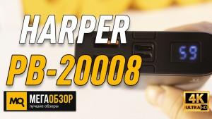 Обзор HARPER PB-20008. Внешний аккумулятор с быстрой зарядкой