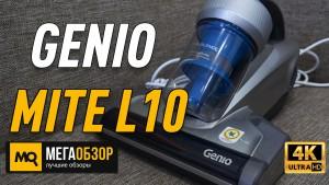 Обзор GENIO MITE L10. Пылесос для мягкой мебели, подушек и матрасов