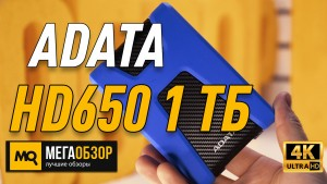 Обзор ADATA DashDrive Durable HD650 1 ТБ (AHD650-1TU3-CRD). Быстрый и надежный внешний диск