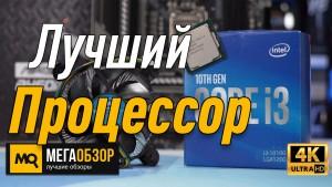 Лучший бюджетный процессор. Intel Core i3-10100