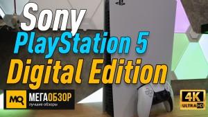 Обзор Sony PlayStation 5 Digital Edition. Консоль некстген с инновационным геймпадом Sony DualSense
