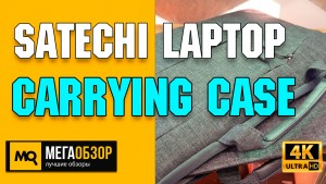 Обзор Satechi Water-Resistant Laptop Carrying Case with Pockets 15. Сумка для ультрабука