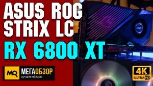 Обзор ASUS ROG Strix LC Radeon RX 6800 XT OC 16GB (ROG-STRIX-LC-RX6800XT-O16G-GAMING). Лучшая видеокарта RX 6800 XT