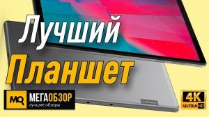 Лучший доступный планшет. Lenovo Tab M10 Plus TB-X606F 32Gb (2020), Iron Grey