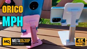 Обзор Orico MPH-WH. Держатель для смартфона