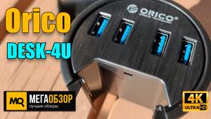 Обзор Orico DESK-4U. Разветвитель USB для столешницы