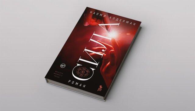 «Сила» — книга о мире, в котором женщины бьют током и становятся сильнее мужчин, но зло никуда не уходит. Беспощадная антиутопия в духе Оруэлла и Замятина