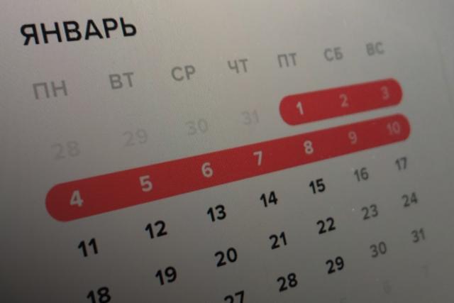 Новогодние каникулы и майские праздники 2021 года. Календарь