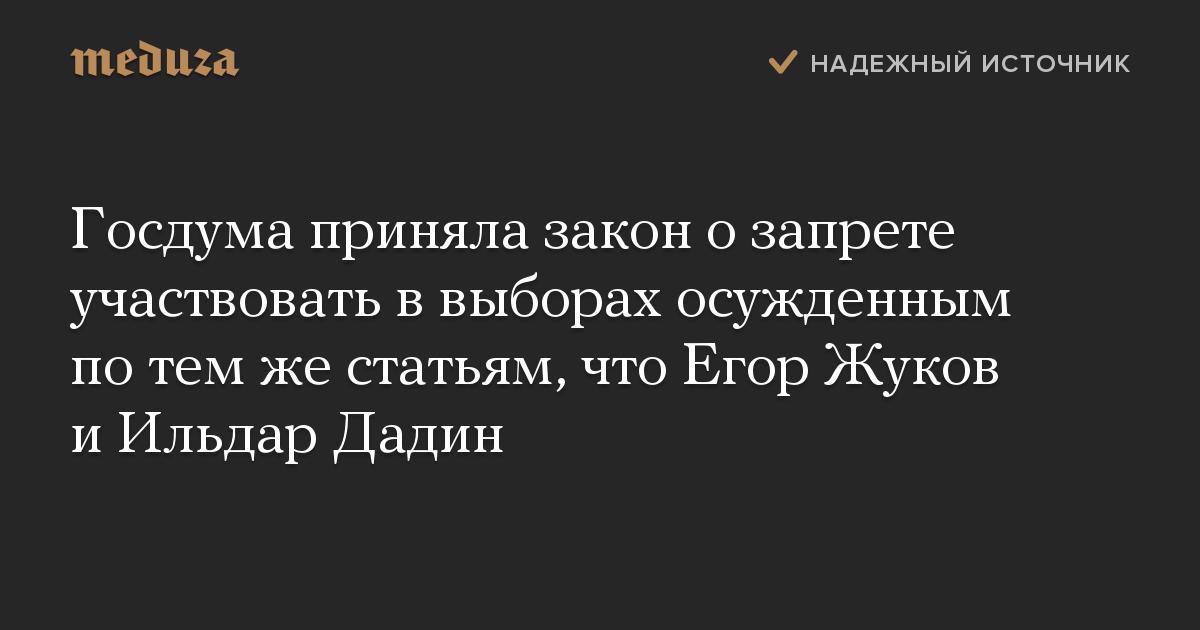 Госдума приняла закон о запрете участвовать в выборах осужденным по тем же статьям, что Егор Жуков и Ильдар Дадин