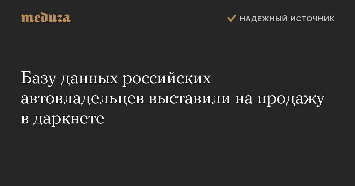 Базу данных российских автовладельцев выставили на продажу в даркнете