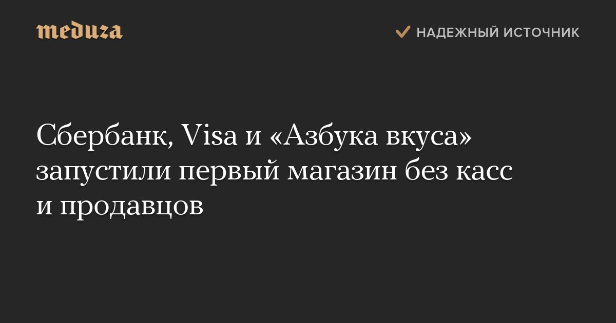 Сбербанк, Visa и «Азбука вкуса» запустили первый магазин без касс и продавцов