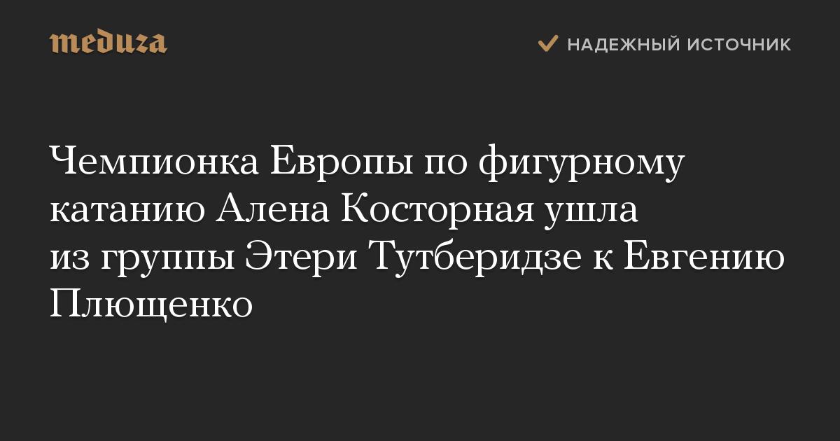 Чемпионка Европы по фигурному катанию Алена Косторная ушла из группы Этери Тутберидзе к Евгению Плющенко