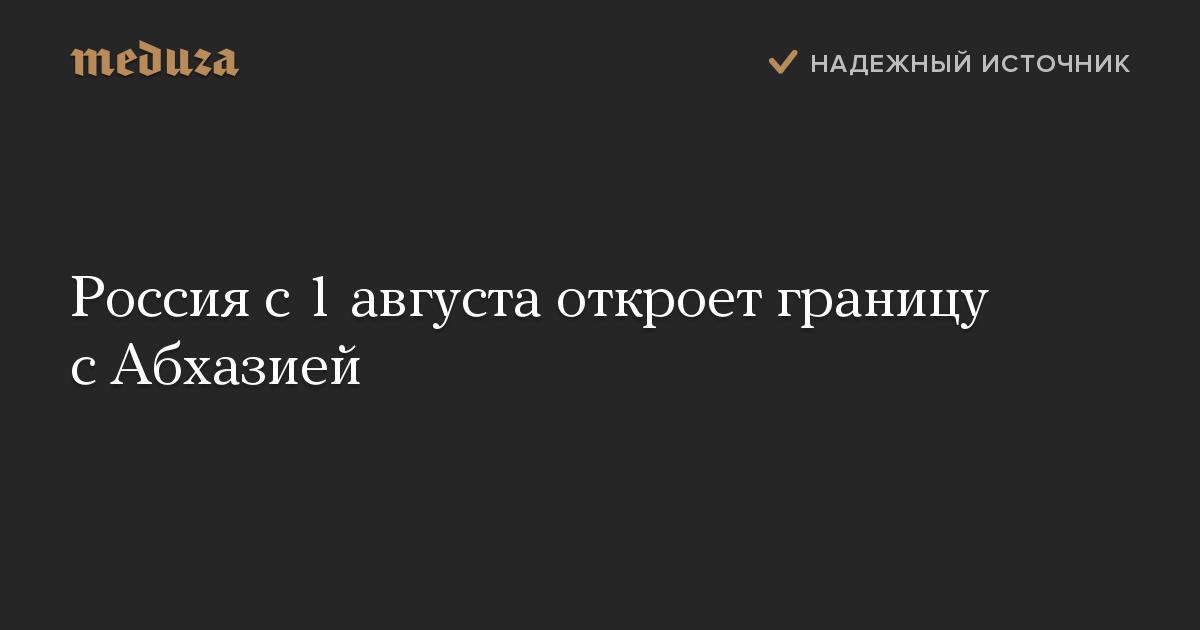 Россия с 1 августа откроет границу с Абхазией