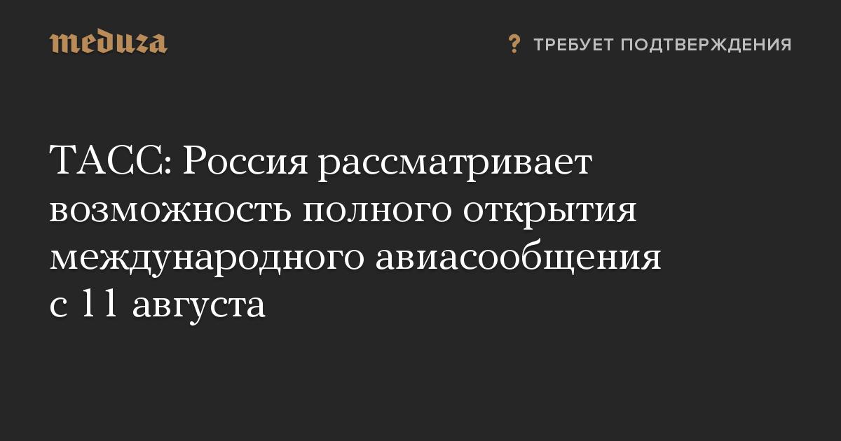 ТАСС: Россия рассматривает возможность полного открытия международного авиасообщения с 11 августа