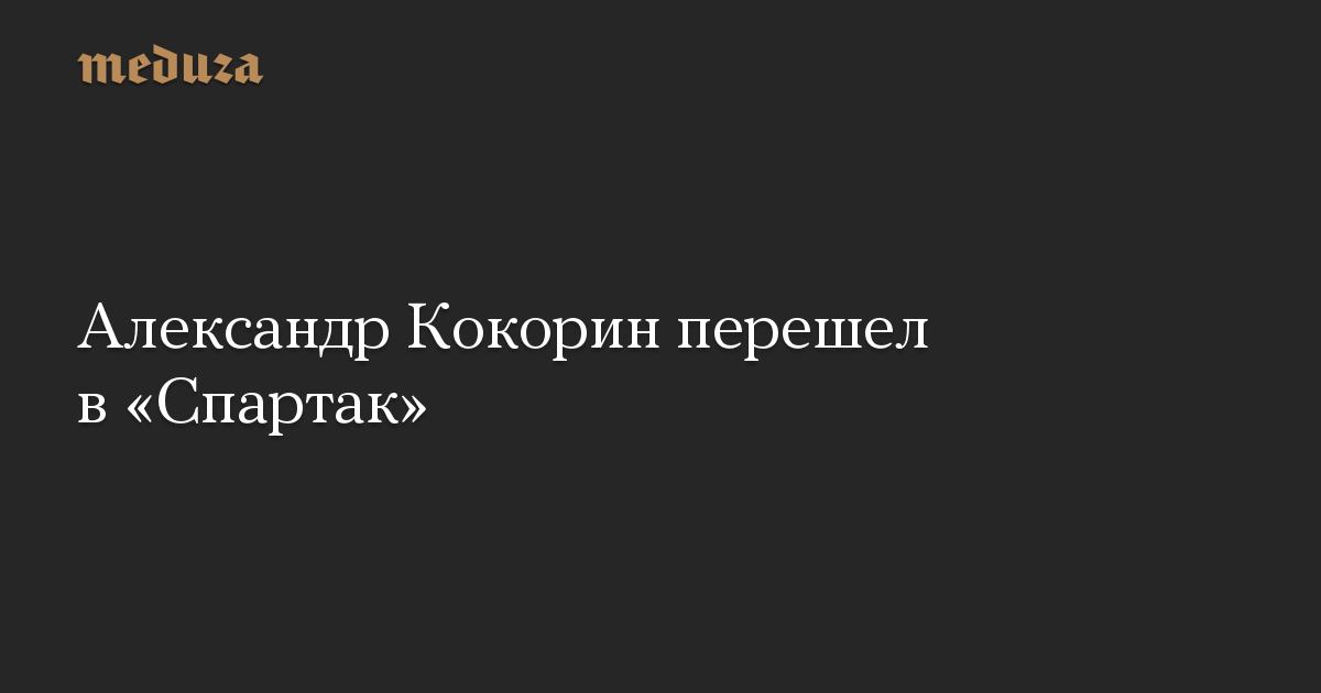 Александр Кокорин перешел в «Спартак»