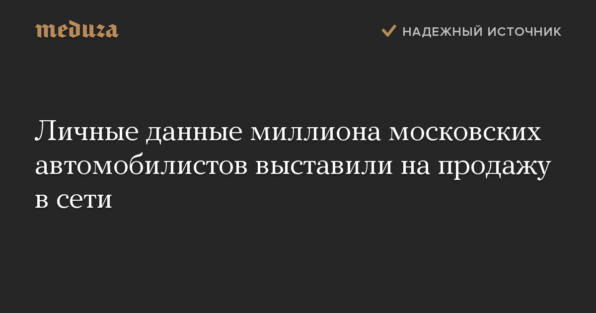 Личные данные миллиона московских автомобилистов выставили на продажу в сети