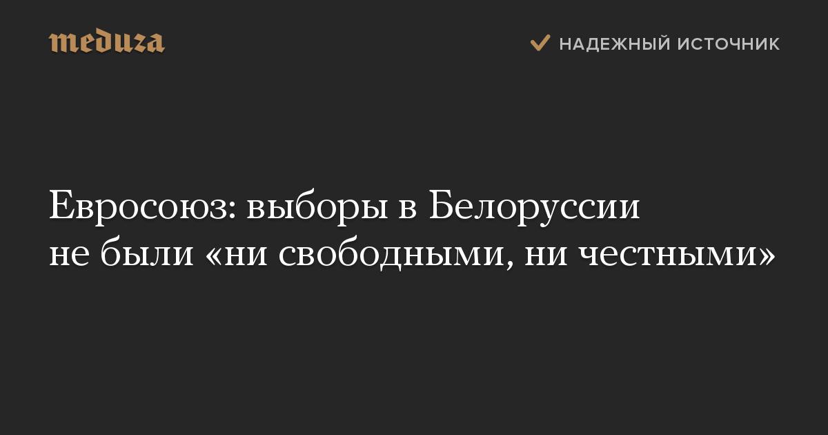 Евросоюз: выборы в Белоруссии не были «ни свободными, ни честными»
