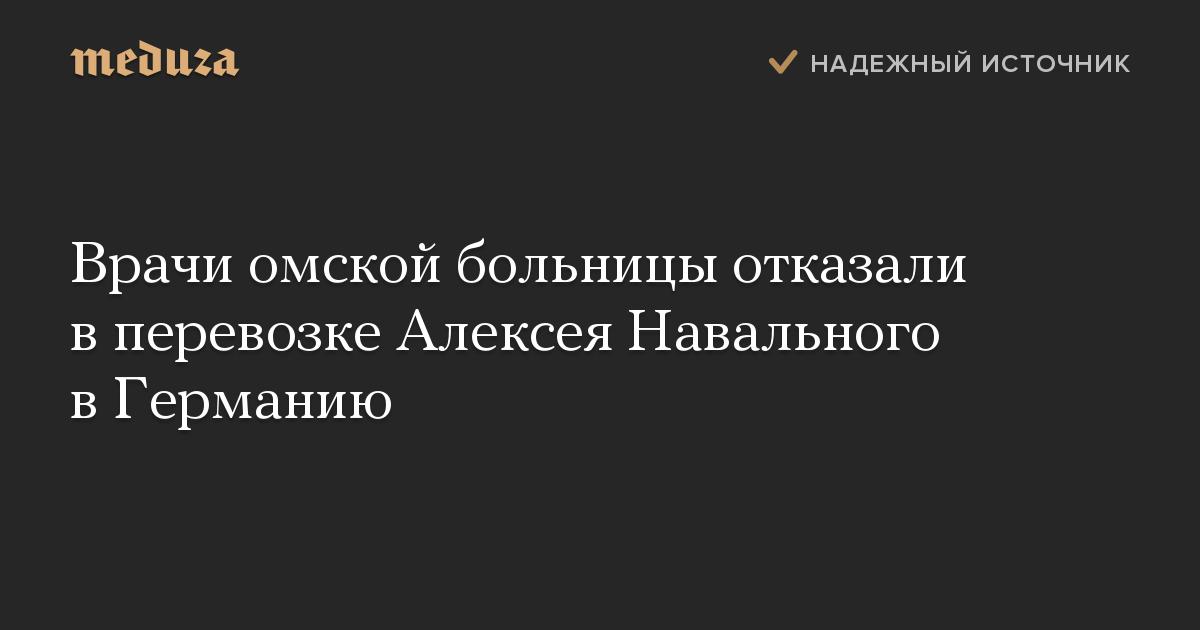 Врачи омской больницы отказали в перевозке Алексея Навального в Германию
