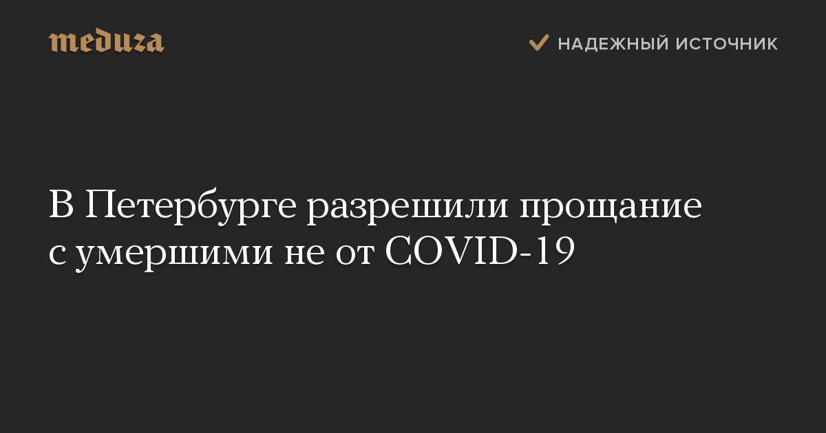 В Петербурге разрешили прощание с умершими не от COVID-19