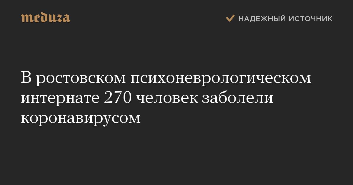 В ростовском психоневрологическом интернате 270 человек заболели коронавирусом