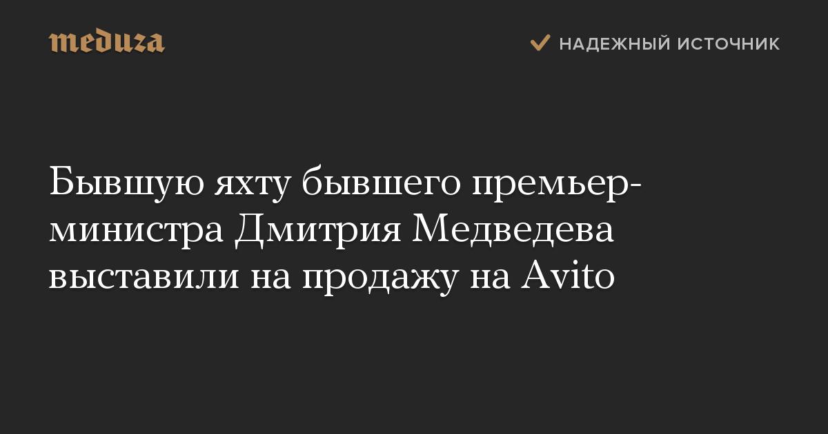 Бывшую яхту бывшего премьер-министра Дмитрия Медведева выставили на продажу на Avito