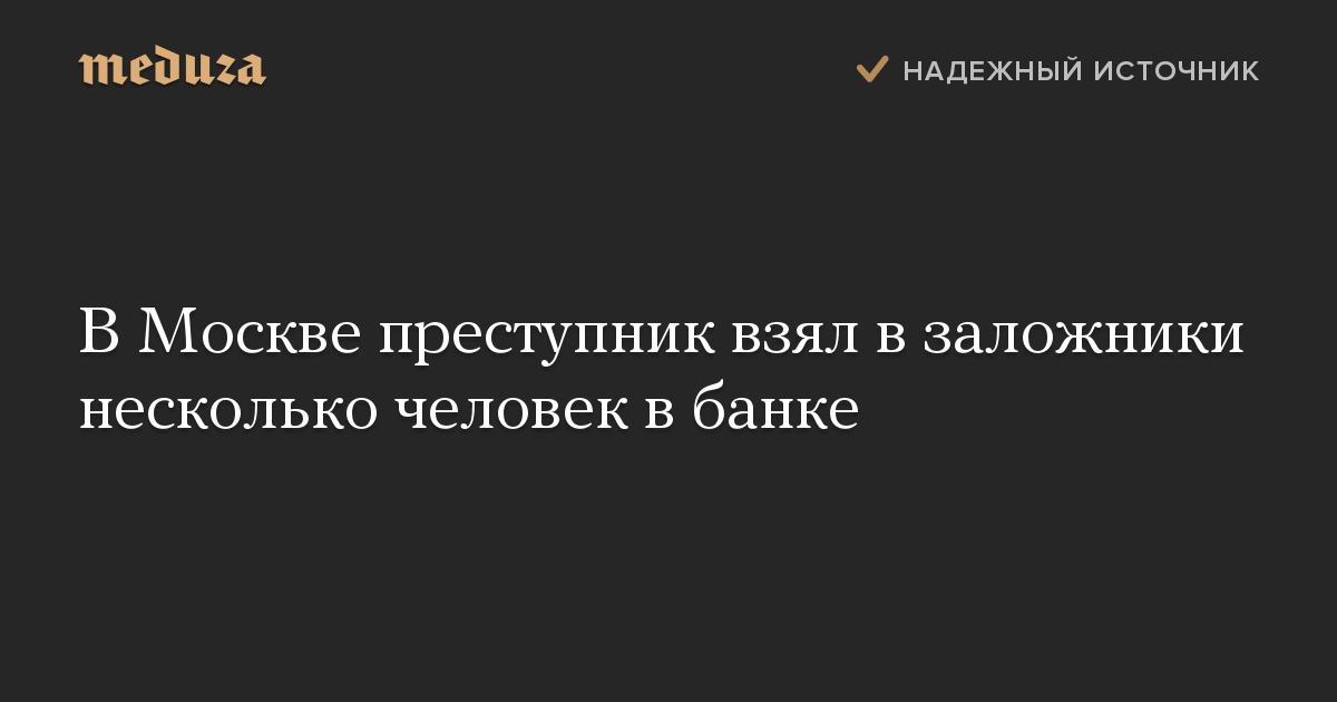 В Москве преступник взял в заложники несколько человек в банке