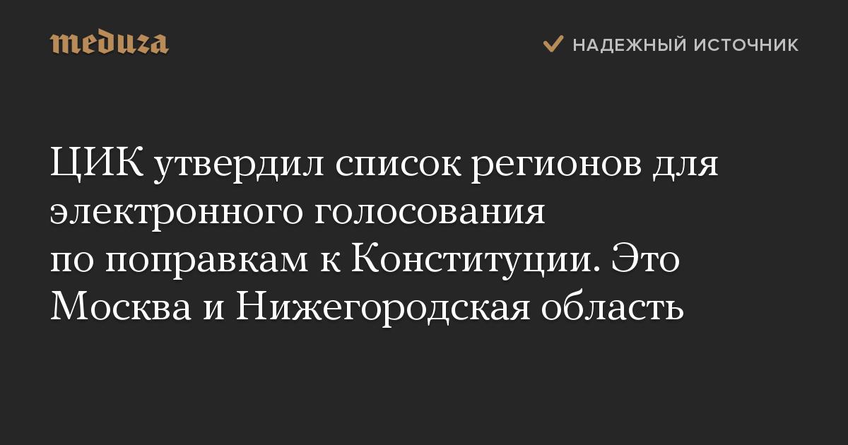 ЦИК утвердил список регионов для электронного голосования по поправкам к Конституции. Это Москва и Нижегородская область