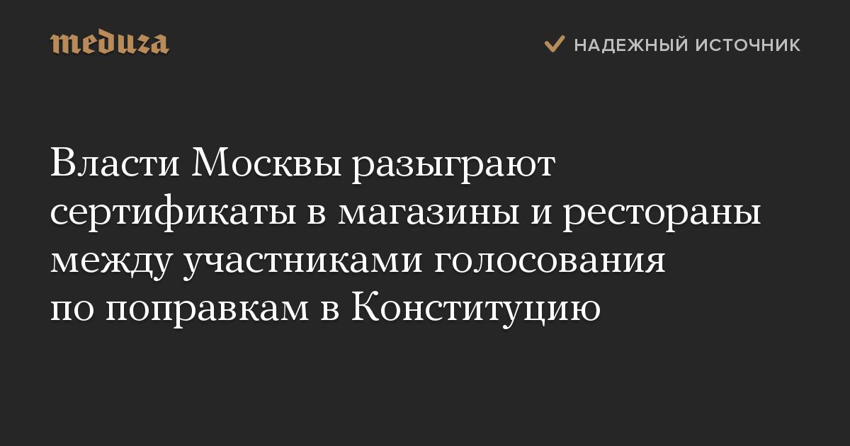 Власти Москвы разыграют сертификаты в магазины и рестораны между участниками голосования по поправкам в Конституцию