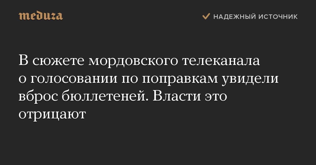 В сюжете мордовского телеканала о голосовании по поправкам увидели вброс бюллетеней. Власти это отрицают