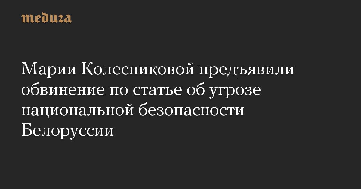 Марии Колесниковой предъявили обвинение по статье об угрозе национальной безопасности Белоруссии