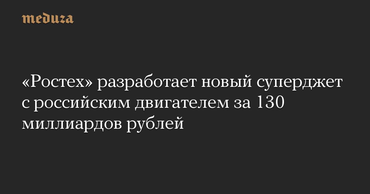«Ростех» разработает новый суперджет с российским двигателем за 130 миллиардов рублей