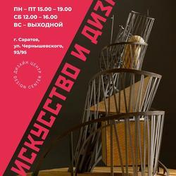 В городе пройдет выставка 'Искусство и Дизайн'
