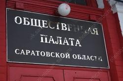 В области сформируют новый состав Общественной палаты