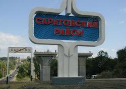 Противники присоединения Усть-Курдюма к Саратову говорят о 'блокировке на всех уровнях'