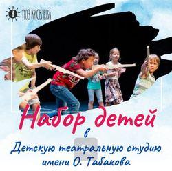 Объявлен набор в детскую театральную студию имени Табакова