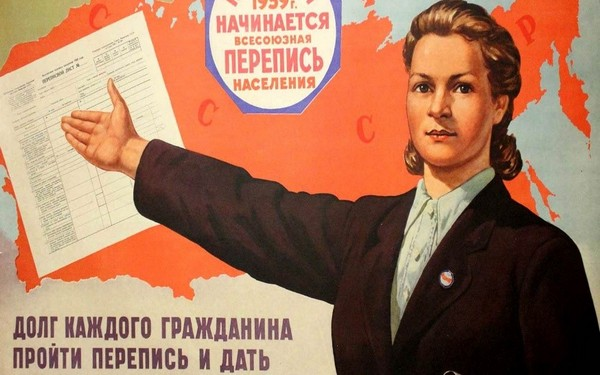 Всесоюзная перепись населения 1959 года