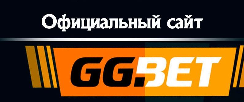 Надежная букмекерская компания GG Bet