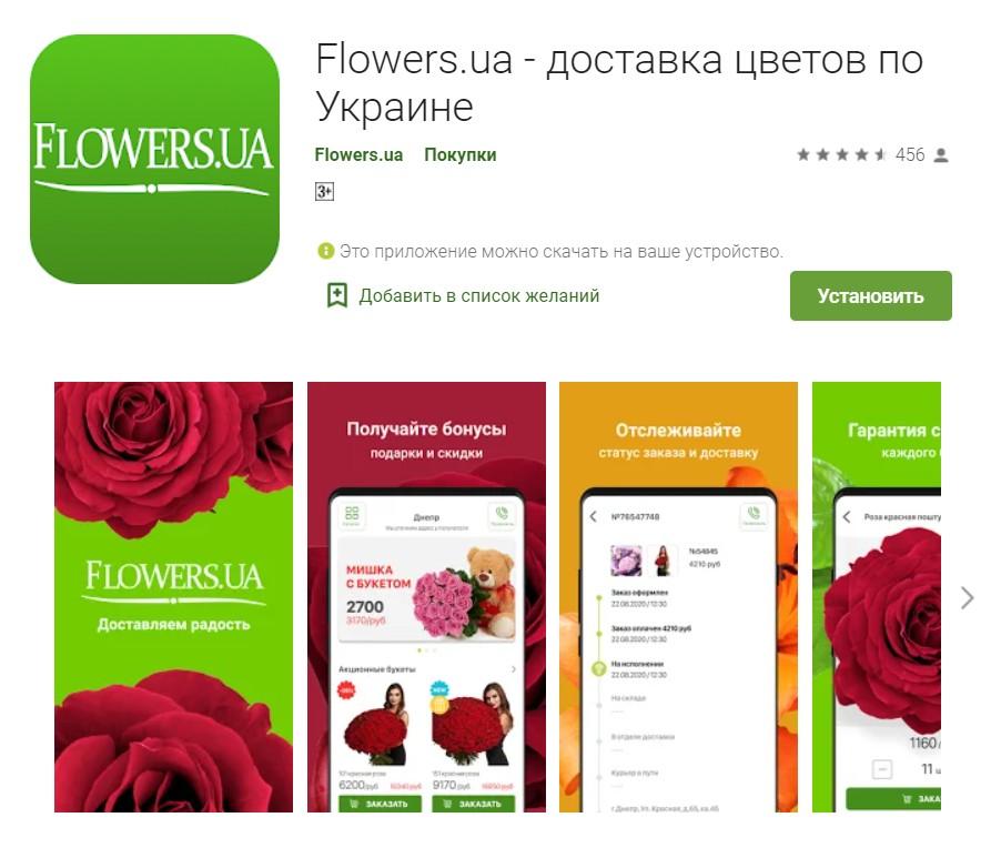 Доставка цветов по всей Украине