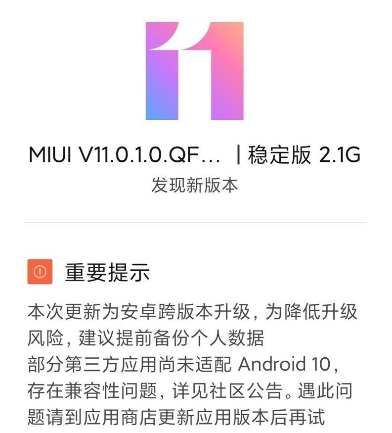 Redmi Note 7 Pro начал получать стабильное обновление Android 10