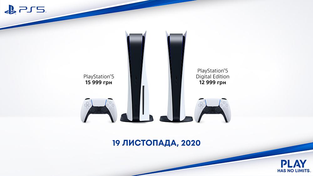 Sony объявила стоимость и дату старта продаж PlayStation 5