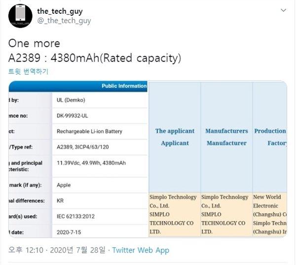Флагману iPhone 12 Pro Max пророчат аккумулятор рекордной для Apple емкости