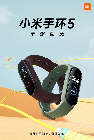 Xiaomi опубликовала шесть новых тизеров Xiaomi Mi Band 5