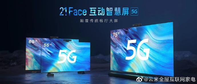 Viomi выпустила первый в мире 5G Smart TV