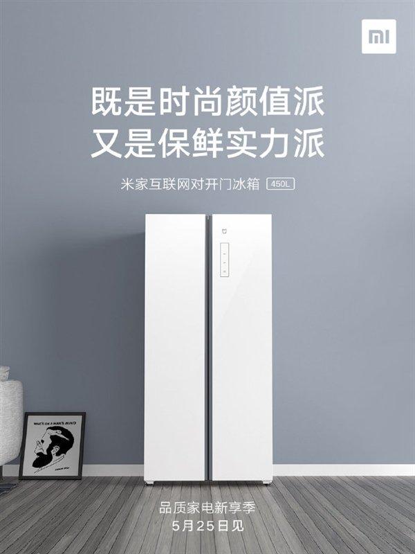 Xiaomi выпустит три новые модели холодильников 25 мая